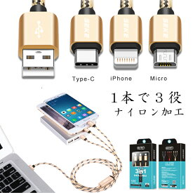 2019 ss 充電ケーブル 3in1 iPhoneX XS Max XR iPhone8 iPhone8 Plus iPhone7 iPhone7Plus iPhone6s iPhone6 iPhoneSE iPhone5 巻き取り ケーブル 3 in 1 USB to Type C / Micro USB ケーブル iPhone Ipad ナイロン加工 iPhone スマートフォン メール送料無料