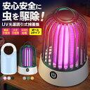 蚊取り器 オシャレ UV光源誘引式殺虫器 LEDライト USBタイプ 省エネ 静音 薬剤不要 赤ちゃんやペットにも安心 屋内 寝…