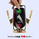 Qi ワイヤレス充電器 車載 iPhoneXR 置くだけ充電 エアコン吹き出し口 車載ホルダー チー エアコン 車載スマホホルダ…