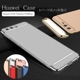 Huawei P10 ケース Huawei P10Plus ハードカバー シンプル スリム ファーウェイ 三段式 P10 ハードケース おすすめ おしゃれ スマホケース メール便送料無料