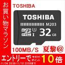 「エントリーでポイント10倍!11/10 23:59まで」 microSDカード 32GB 東芝 マイクロSD microSDHC Toshiba UHS-I 超高速100MB/s FullHD…