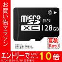 「エントリーでポイント10倍!11/10 23:59まで」 128GB microSDXCカード マイクロSDXC 128GB class10