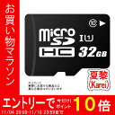 「エントリーでポイント10倍!11/10 23:59まで」 【メール便送料無料】マイクロ sdカード microsdカード 32GB class10 超高速microSD(…