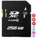 SUPER SALE期間限定!ポイント最大10倍● 256GB SDXCカード U3 UHS-1 256gb class10 クラス10 SDカード 256gb