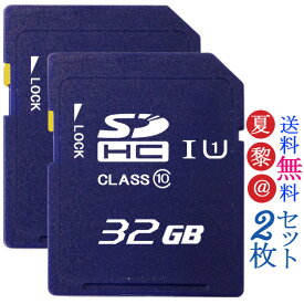 送料無料 2セット!32GB SDHCカード 32GB Class10 大容量・超高速クラス10高速モデル SDHC カード メモリーカード SD 32 GB SDHC デジカメ メモリclass10