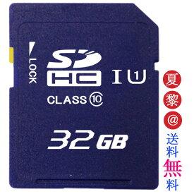 SDカード 32GB class10 SDHCカード 高速 クラス10 記録用 カメラ用 写真 デジカメ 大容量 簡易包装発送