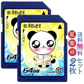 2セット!SDXCカード 64gb class10 SDカード 64GB class10 sdカード 超高速クラス10 夏黎@オリジナル