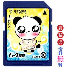 SDカード sdxc 64GB class10 UHS-1 U1