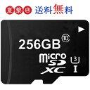 【6/30日限定!ポイント最大5倍】256GB class10 U3 UHS-I マイクロsdカード microsdカード 超高速