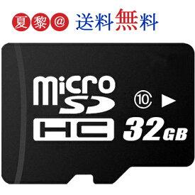マイクロ sdカード microsdカード 32GB class10 超高速microSD(マイクロSD) 簡易包装バルク品