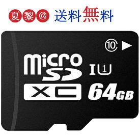 microSDカード 64GB Class10 MicroSDメモリーカード マイクロsdカード microSDXC U1 メール便送料無料