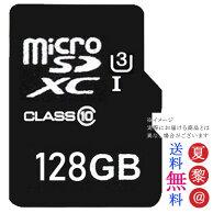 microSDXCカード128GBマイクロSDXC128GBUHS-1class10マイクロSDXCカード海外パッケージ品即納532P26Feb16