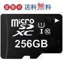 マイクロsdカード microsdカード 256GB class10 U1