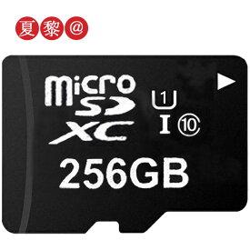 お買い物マラソン限定!ポイント最大10倍●マイクロsdカード microsdカード 256GB class10 U1