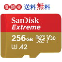 256GB microSDXCカード マイクロSD SanDisk サンディスク 4K Extreme UHS-I U3 V30 A2 R:160MB/s W:90MB/s 専用SDアダ…