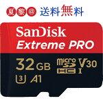 【32GB】microSDHCカードマイクロSDSanDiskサンディスクExtremeProUHS-IU3V30A1海外パッケージ品