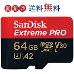 microsdカード64GBSanDiskサンディスクmicroSDXCUHS-IU3V304KExtremeProHDアプリ最適化RatedA2対応