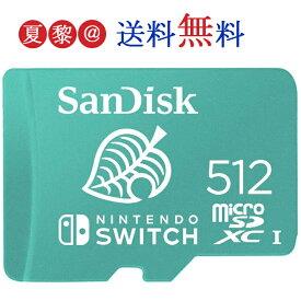 ■9/19 20:00-4H限定!全品ポイント10倍■SanDisk 512GB microSDXCカード for Nintendo Switch マイクロSD サンディスク UHS-I U3 R:100MB/s W:90MB/s 海外リテール SDSQXAO-512G Nintendo Switch ニンテンドースイッチ推奨
