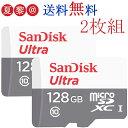 ポイント最大10倍!お買い物マラソン限定●2枚セット microSDXC 128GB サンディスク SanDisk UHS-I 超高速100MB/s U1 Class10 マイクロ…