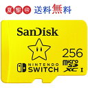 ●ポイント3倍!ブラックフライデー限定●SanDisk 256GB microSDXCカード for Nintendo Switch マイクロSD サンディス…