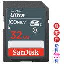 SDカード 32GB SanDisk SDカード サンディスク Ultra SDHC カード 高速UHS-I class10 海外パッケージ品
