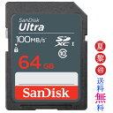 SDカード SDXC カード 64GB サンディスク Ultra UHS-I class10 SanDisk サンディスク 64GB UHS-1 class10 UHS-I SDSDUNB-064G-GN3IN 海外パッケージ品