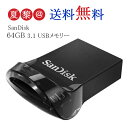 お買いマラソン限定!ポイント最大10倍●64GB USBメモリー SanDisk サンディスク Ultra Fit USB 3.1 Gen1 R:130MB/s …