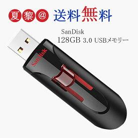 256GB SanDisk USBフラッシュメモリ Cruzer Glide USB3.0対応 海外リテール SDCZ600-256G