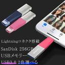 256GB SanDisk サンディスク iXpand Mini フラッシュドライブ Lightningコネクタ搭載 USB3.0 USBメモリー 海外リテー…
