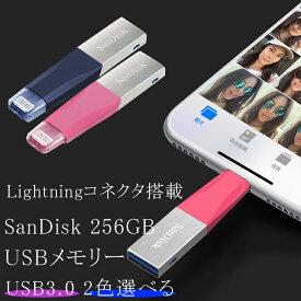 ●お買い物マラソン限定!ポイント最大10倍●256GB SanDisk サンディスク iXpand Mini フラッシュドライブ Lightningコネクタ搭載 USB3.0 USBメモリー 海外リテール SDIX40N-256G-GN6ND SDIX40N-256G-GN6NG