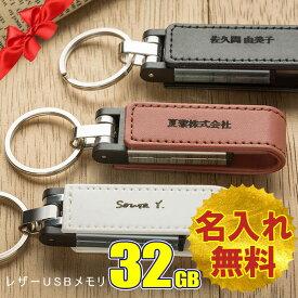 名入れ無料 32GB USBメモリ レザー 革製 キーリング 持ち歩き 名前入り ネーム入り 母の日 父の日 入学 卒業 就職 お礼 記念品 お祝い プレゼント 無料ラッピング素材付き