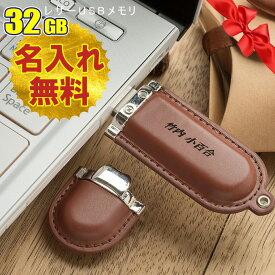 名入れ無料 32GB USBメモリ レザー 革製 名前入り ネーム入り 母の日 父の日 入学 卒業 就職 お礼 記念品 お祝い プレゼント 無料ラッピング素材付き
