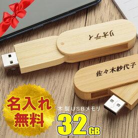 名入れ無料 32GB USBメモリ ウッド 木製 名前入り ネーム入り 母の日 父の日 入学 卒業 就職 お礼 記念品 お祝い プレゼント 無料ラッピング素材付き