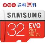 microSDカード32GBSamsungEVOPlusClass10UHS-I対応microSDHCカード32gb最大読出速度95MB/s