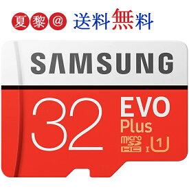 microSDカード 32GB Samsung EVO Plus Class10 UHS-I対応 microSDHCカード 32gb 最大読出速度95MB/s 海外パッケージ品 ◆メール便送料無料