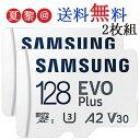 128GB microSDカード マイクロSD Samsung サムスン Plus Class10 UHS-1 U3 R:100MB/s W:90MB/s 4K 海外リテール MB- M…