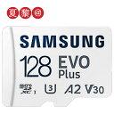 128GB microSDXCカード マイクロSD Samsung サムスン Plus Class10 UHS-1 U3 R:100MB/s W:90MB/s 4K 海外リテール MB- MC128G/CN◆メール便送料無料 Nintendo Switch Newニンテンドー3DS推奨