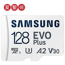 お買い物マラソン限定!ポイント最大10倍●128GB microSDXCカード マイクロSD Samsung サムスン Plus Class10 UHS-1 U3 R:100MB/s W:90MB/s 4K 海外リテール MB- MC128G/CN◆メール便送料無料 Nintendo Switch Newニンテンドー3DS推奨