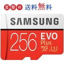 microSDカード 256GB マイクロSD Samsung サムスン EVO Plus Class10 UHS-1 U3 R:100MB/s W:90MB/s 4K microSDXCカード 海外リテール M…