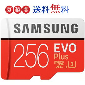 microSDカード 256GB マイクロSD Samsung サムスン EVO Plus Class10 UHS-1 U3 R:100MB/s W:90MB/s 4K microSDXCカード 海外リテール MB- MC256GA/CN◆メール便送料無料