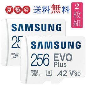 2set microSDカード 256GB マイクロSD Samsung サムスン EVO Plus Class10 UHS-1 U3 R:100MB/s W:90MB/s 4K microSDXCカード 海外リテール◆メール便送料無料