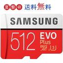ポイント最大10倍!お買い物マラソン限定●microSDカード 512GB マイクロSD Samsung サムスン EVO Plus Class10 UHS-I U3 R:100MB/s W:…