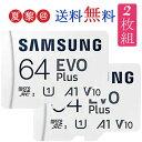 SUPER SALE期間限定!ポイント最大10倍● 2set microSDXCカード 64GB マイクロsdカード Samsung サムスン EVO Plus C…