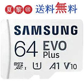 microSDXCカード 64GB マイクロsdカード Samsung サムスン EVO Plus Class10 UHS-1 U1 R:100MB/s 4K 海外リテール ◆メール便送料無料 Nintendo Switch Newニンテンドー3DS推奨