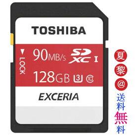SDカード 128GB 東芝 128GB SDXCカード 128GB class10 UHS-I 100MB/s SDカード 128GB クラス10 toshiba sdxcカード 海外リテール品 【メール便送料無料】