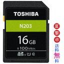 お買い物マラソン限定!ポイント最大10倍●TOSHIBA 東芝 SDカード SDHCカード Class10 16GB 16gb UHS-1対応 sdhc 読取…
