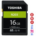 TOSHIBA 東芝 SDカード SDHCカード Class10 16GB 16gb UHS-1対応 sdhc 読取最大40MB/s バルク品 簡易包装発送