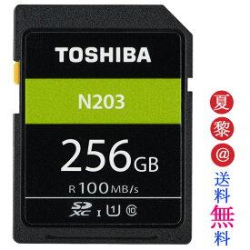 SDカード 256GB 東芝 256GB SDXCカード 256GB class10 UHS-I 100MB/s SDカード 256GB クラス10 toshiba sdxcカード 海外リテール品 【メール便送料無料】
