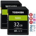 お買得2枚組 SDカード 32GB 100MB/s class10 東芝 [高速 大容量 カメラ用 記録用]