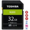 SDカード 32GB 100MB/s class10 東芝 N203[高速 大容量 カメラ用 記録用] TOSHIBA 東芝 SDHCカード Class10 UHS-I 海外リテール
